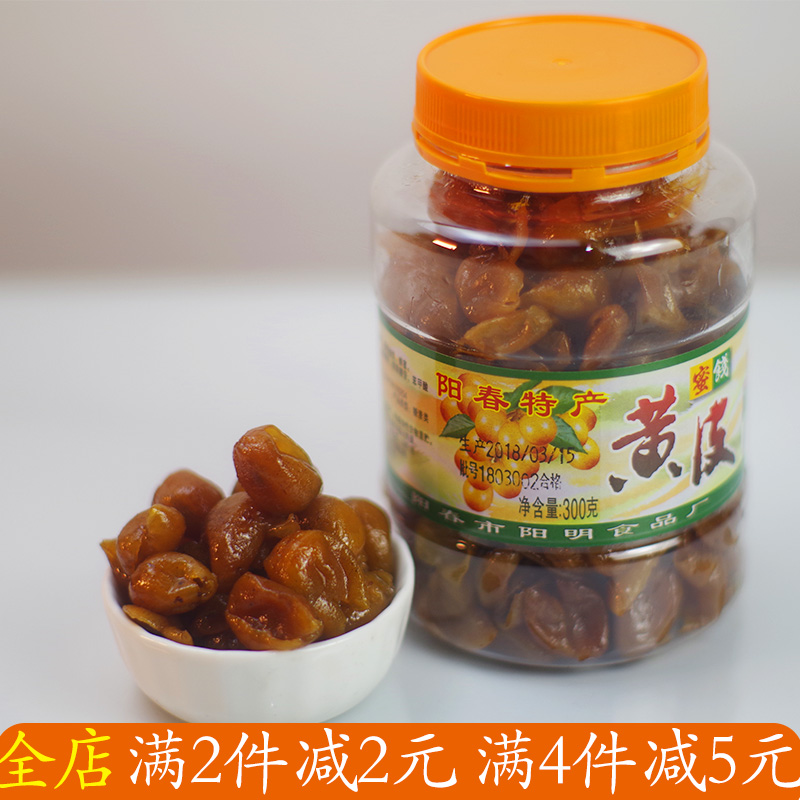 蜜饯黄皮300g 广东阳春特产阳明橘传统年货美食贝送礼手信小吃味