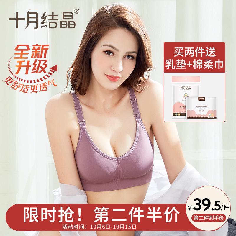 十月结晶孕妇怀孕期夏季非纯棉文胸11月30日最新优惠