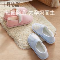 十月结晶月子鞋产后包跟软底孕妇鞋子室内10月份坐月子春秋冬款