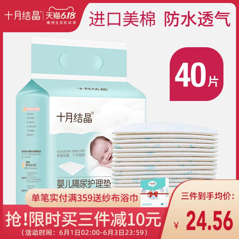 十月结晶新生婴儿隔尿垫护理垫防水夏天透气一次性不可洗宝宝尿片