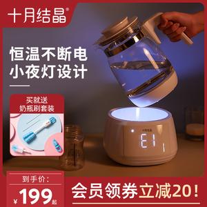 十月结晶恒温调奶器全自动泡奶粉机