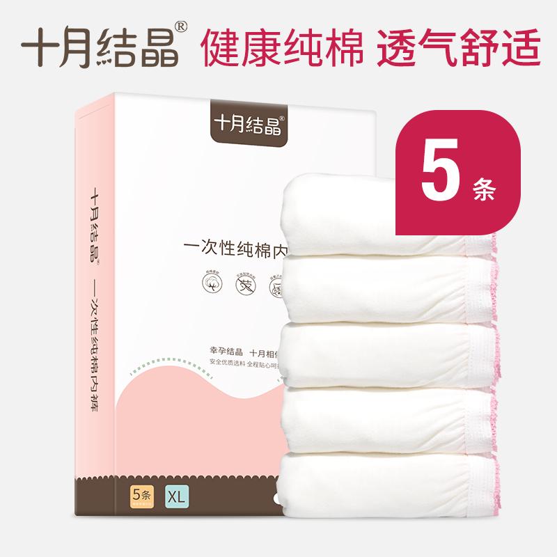 Одноразовое нижнее белье для беременных Артикул 15423697245