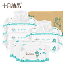 October Crystal Baby Wet Towel Newborn Hand and Mouth Special Wet Towel Paper 450 Pumps for Babies with Covers