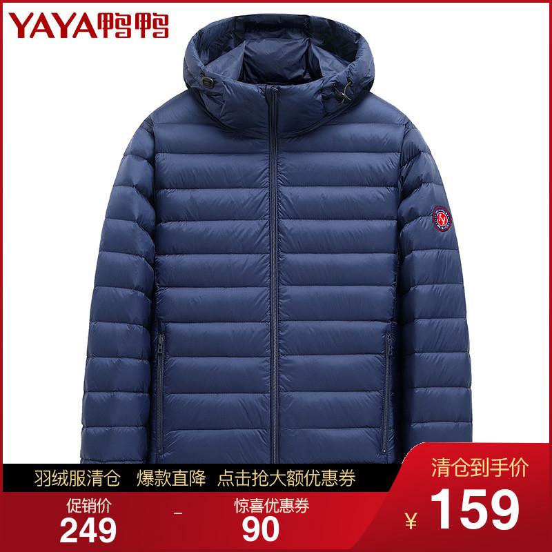 鸭鸭2020年男冬季新款轻薄款羽绒服潮流帅气休闲短款连帽上衣外套