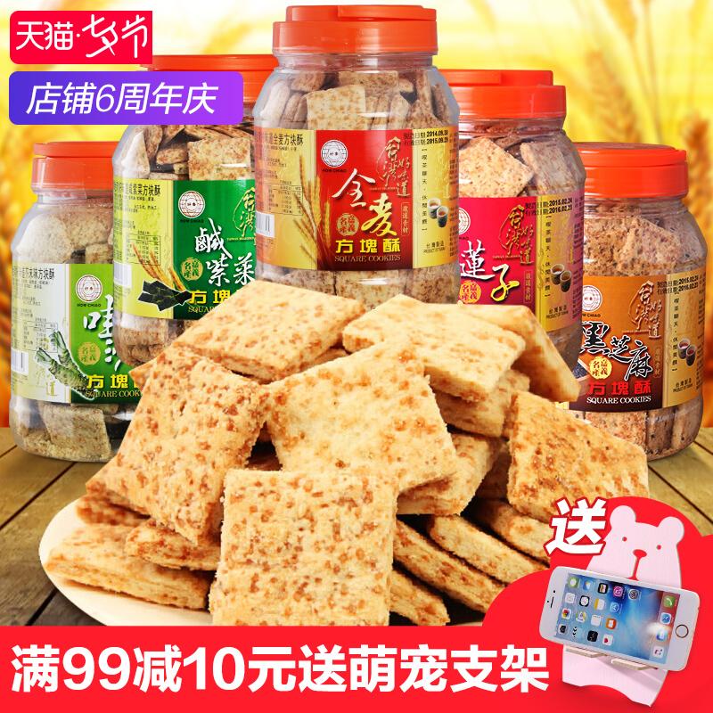 台湾进口零食品饼干 好乔方块酥500g全麦饼咸蛋黄芥末味糕点特产