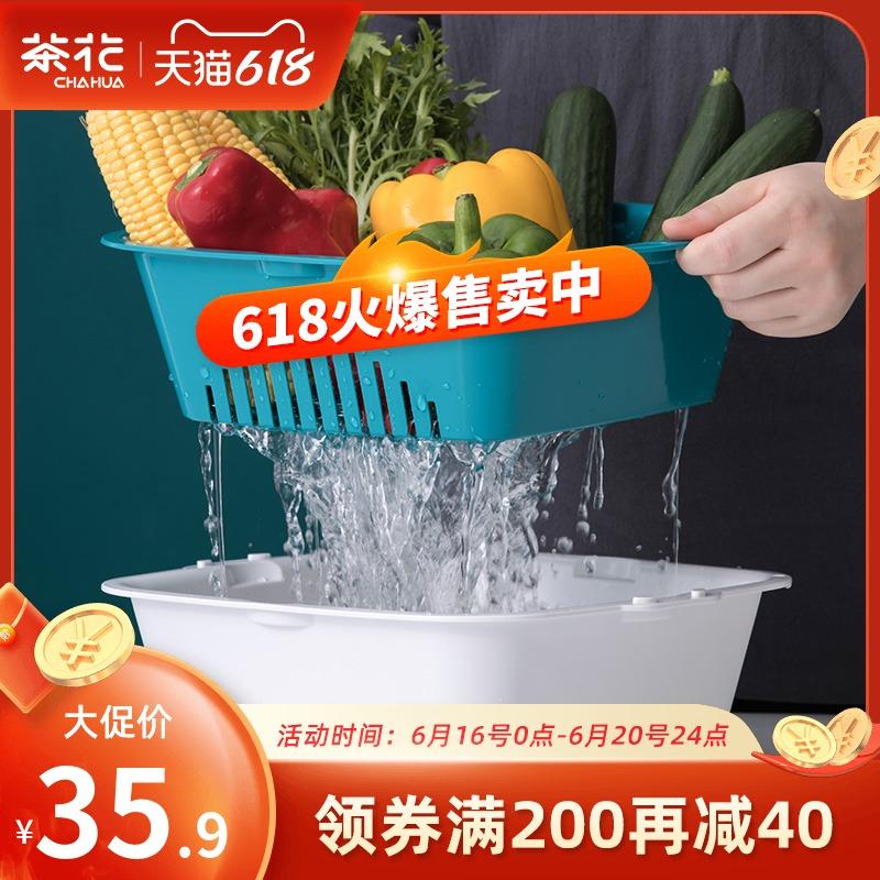 茶花双层洗菜篮子塑料沥水篮厨房淘菜盆家用客厅创意水果盘多功能