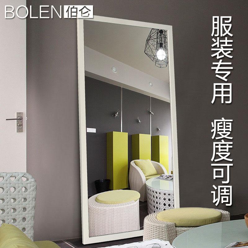 BOLEN для похудения зеркало соус зеркало простой прекрасный цвет тест одежда зеркало стоять этаж зеркало спальня одежда магазин большое зеркало сын