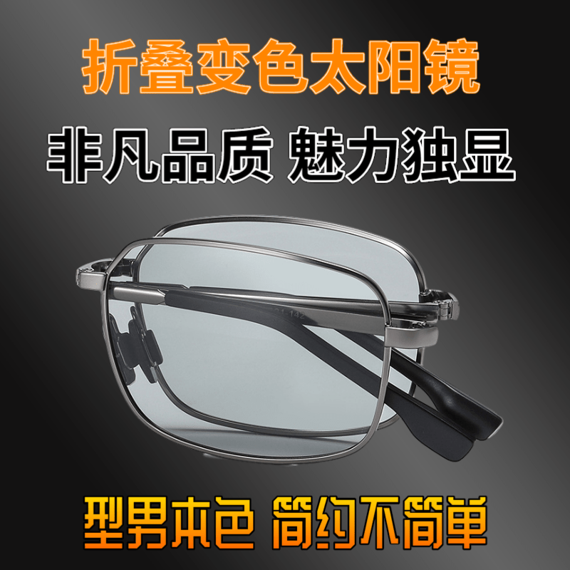 New folding color changing Sunglasses polarizing mens driving Sunglasses square classic all weather glasses