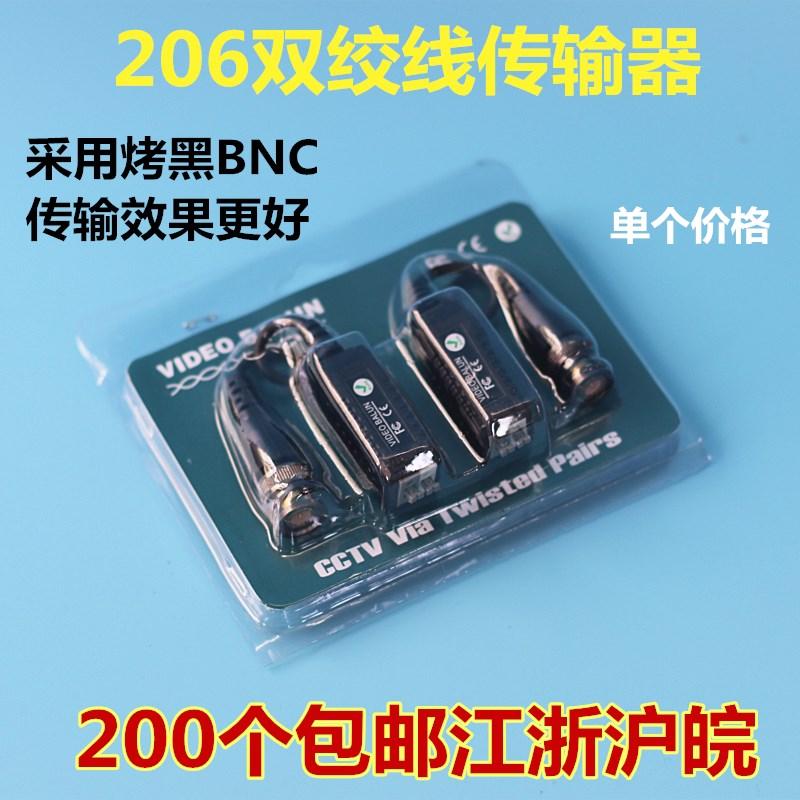 206升级烤黑 无源双绞线传输器 双绞线传输器 视频传输器 纯铜BNC