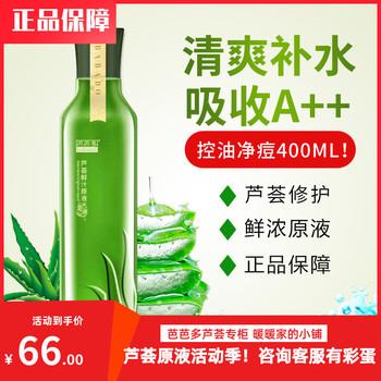 芭芭多芦荟鲜汁1号400ml保湿原液