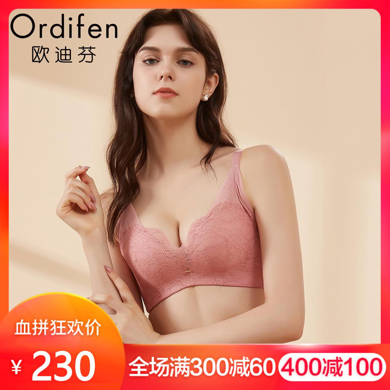 欧迪芬 女士内衣性感蕾丝胸罩女式无钢圈水袋聚拢按摩文胸XB8559