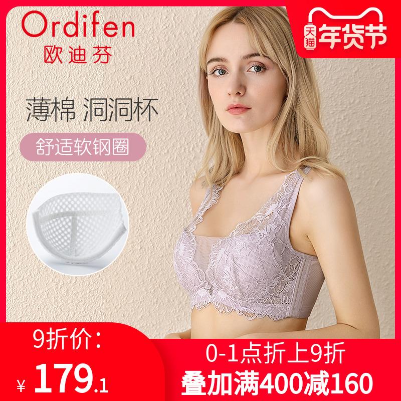 欧迪芬 李小冉同款洞洞杯女士内衣胸罩蕾丝聚拢调整文胸XB9330Y