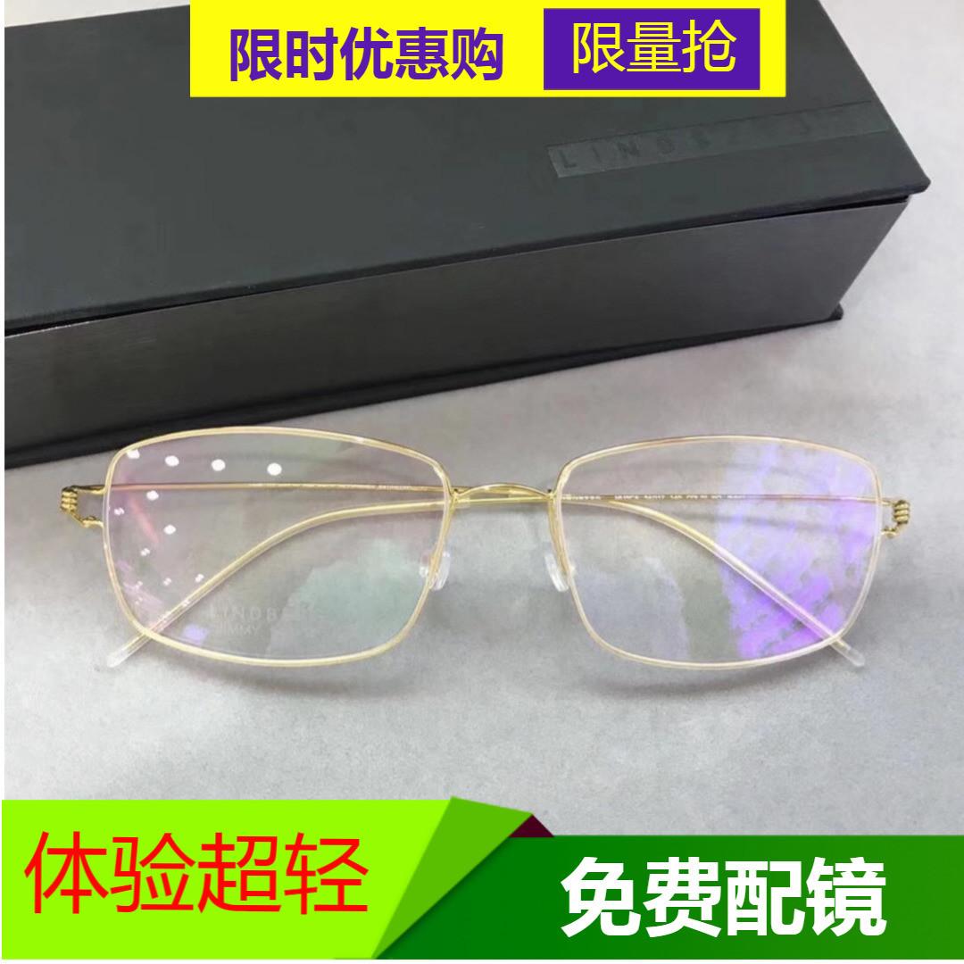 林德伯格 纯手工无焊点无螺丝眼镜框JIMMY光学近视眼镜架商务款男