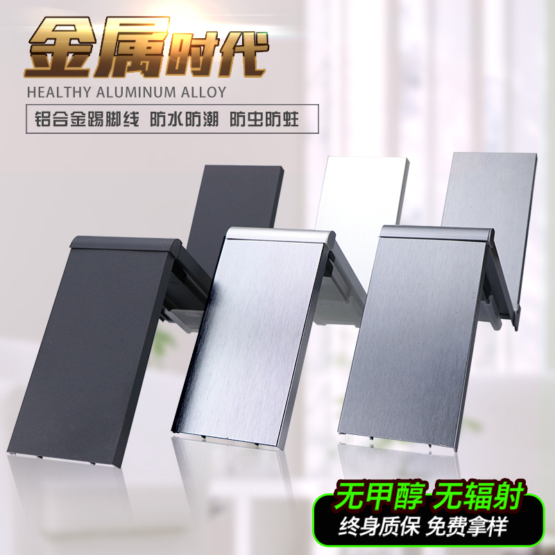 アルミニウム合金キックライン金属地角線ステンレスステッチ複合壁脚ラインPVC床板