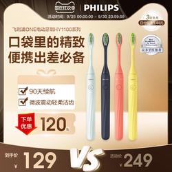 【上新】飞利浦ONE电动牙刷HY1100系列电池式潮酷吸睛情侣牙刷
