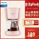 飞利浦HD7431/30家用多功能滴漏式美式咖啡机粉色小型煮茶壶
