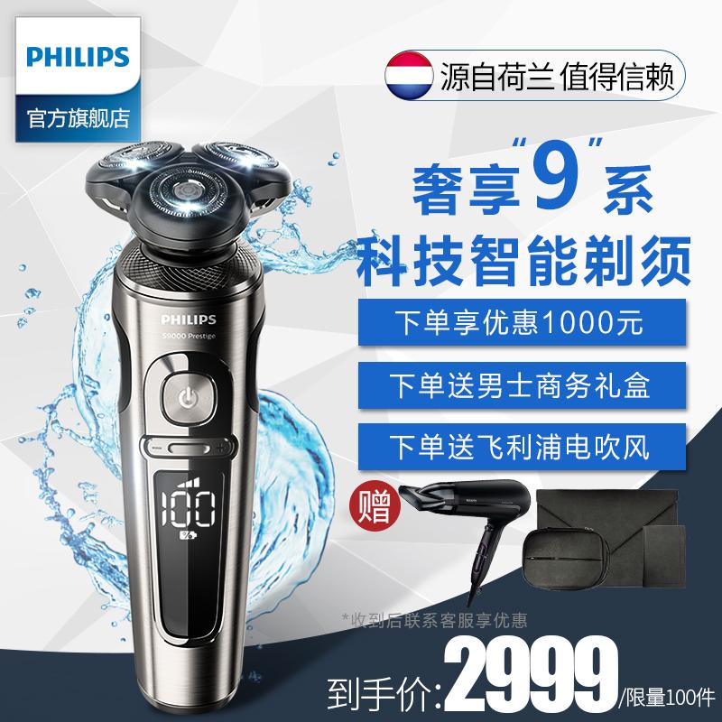 男士无线充电式剃须刃电动刮胡刃胡须刃正品飞利浦PhilipsSP9860