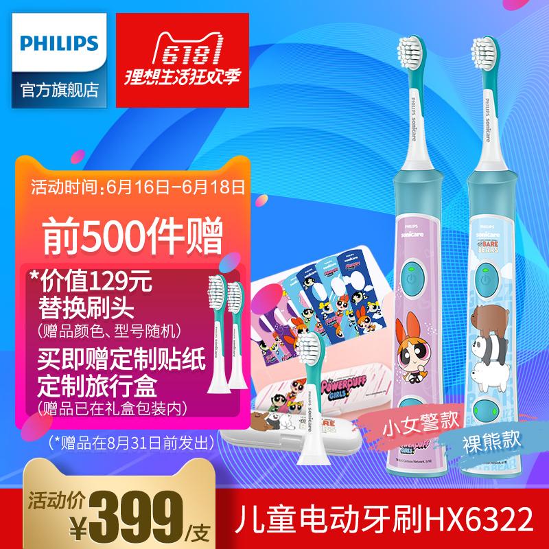 飞利浦电动牙刷HX6322,入手先看看网友评价