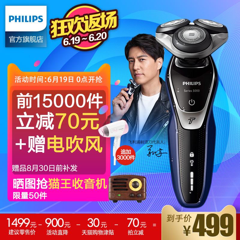 飛利浦電動剃須刀三刀頭充電式男士胡須刀刮胡刀正品S5351可水洗