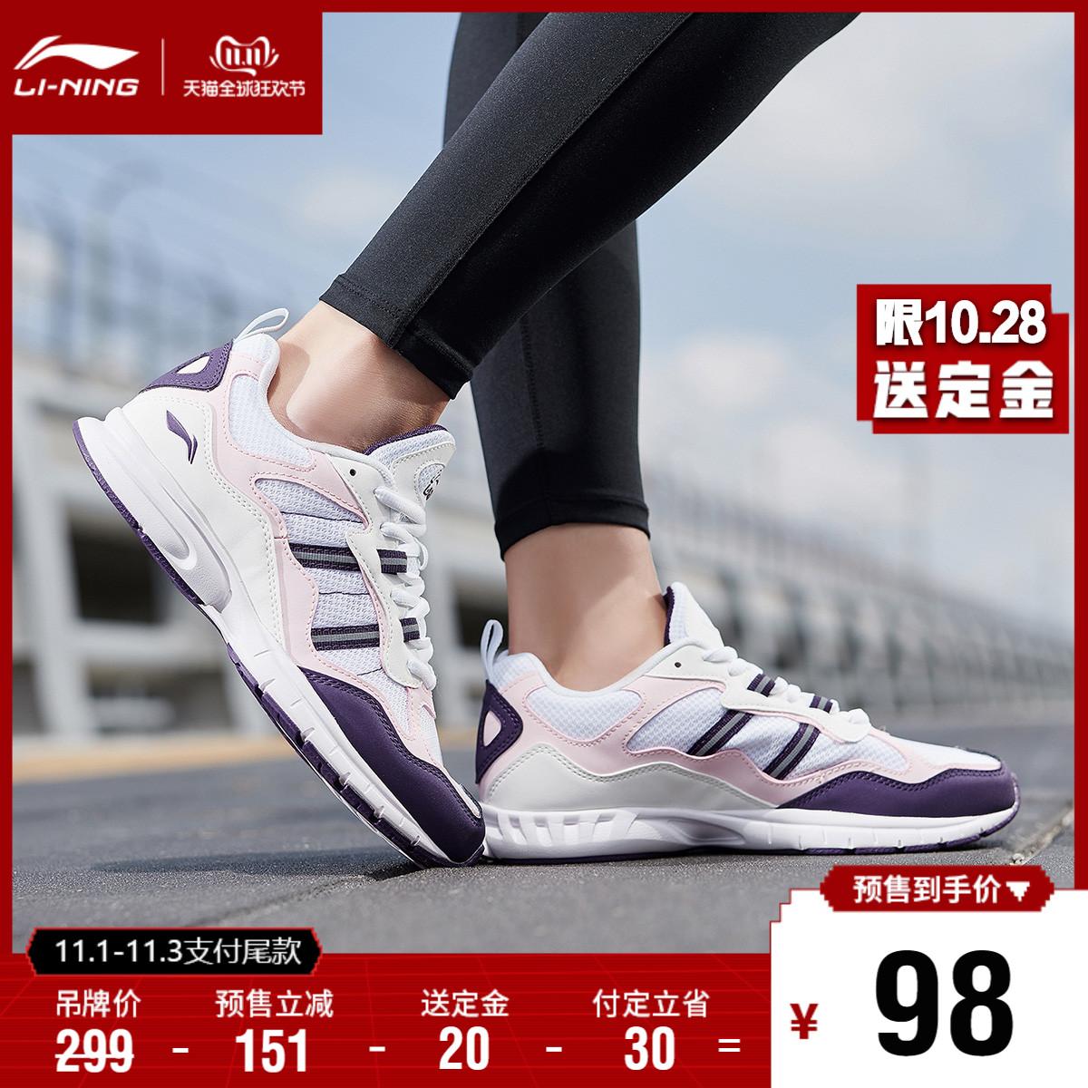 双11预售李宁跑步鞋女鞋新款官方正品减震跑鞋轻便减震软底运动鞋