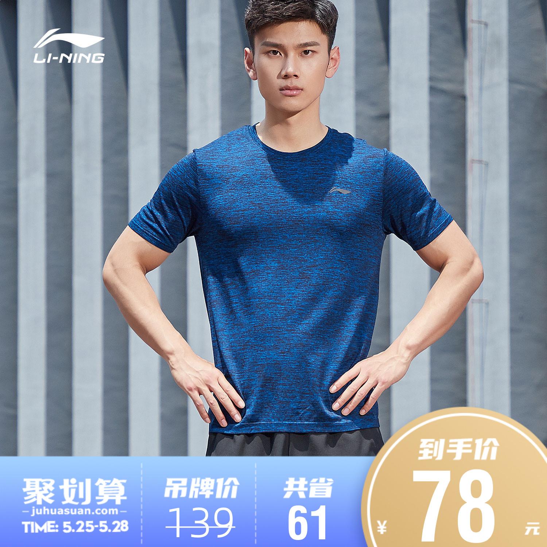李宁短袖男士训练服2020夏季健身跑步透气圆领弹力官方运动T恤图片