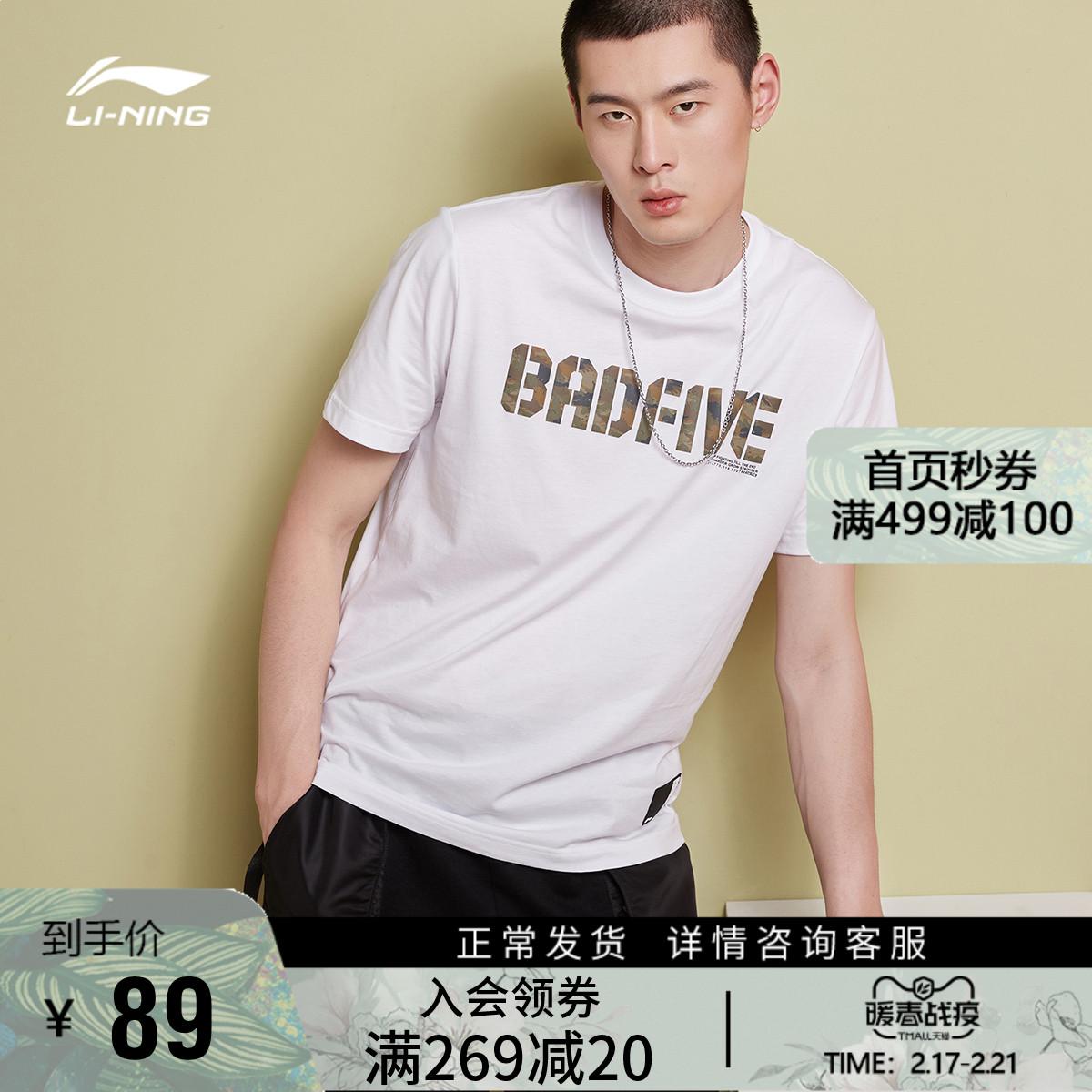 李宁短袖男士BAD FIVE篮球系列上衣圆领夏季棉质休闲T恤
