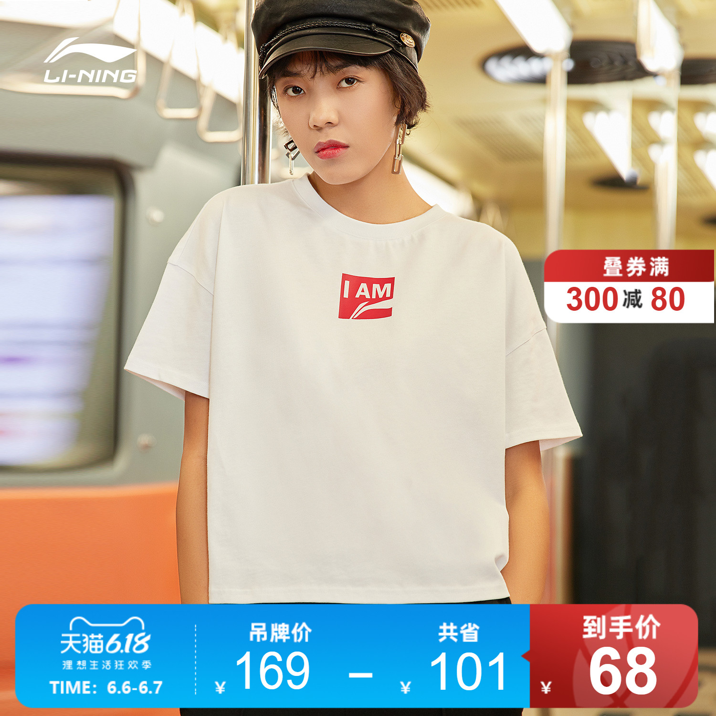 李宁短袖女士运动时尚系列圆领宽松休闲夏季黑色棉质T恤