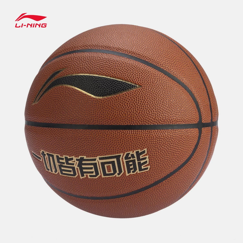 李宁篮球2020新款专业竞技系列篮球ABQE348图片