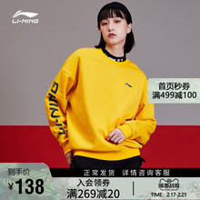Li Ning sweater men's and women's same spring long sleeve round neck couple trend loose casual top knitted sportswear