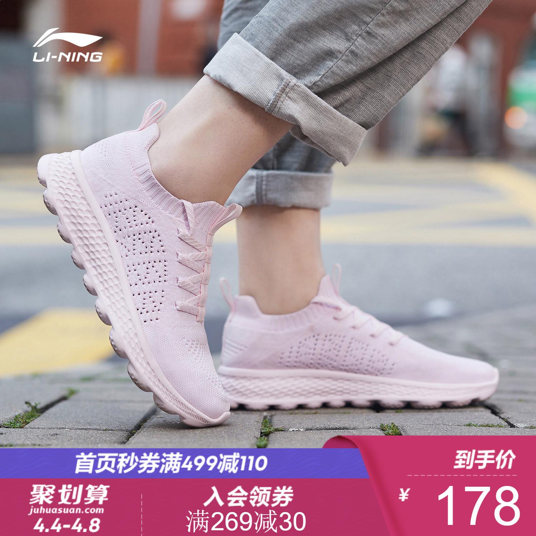 华晨宇心选李宁女鞋跑步鞋透气网面新款舒适系列休闲轻便运动鞋