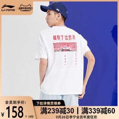 """中国李宁""""时刻准备着""""T恤男女同款2020新款上衣夏季休闲运动服"""