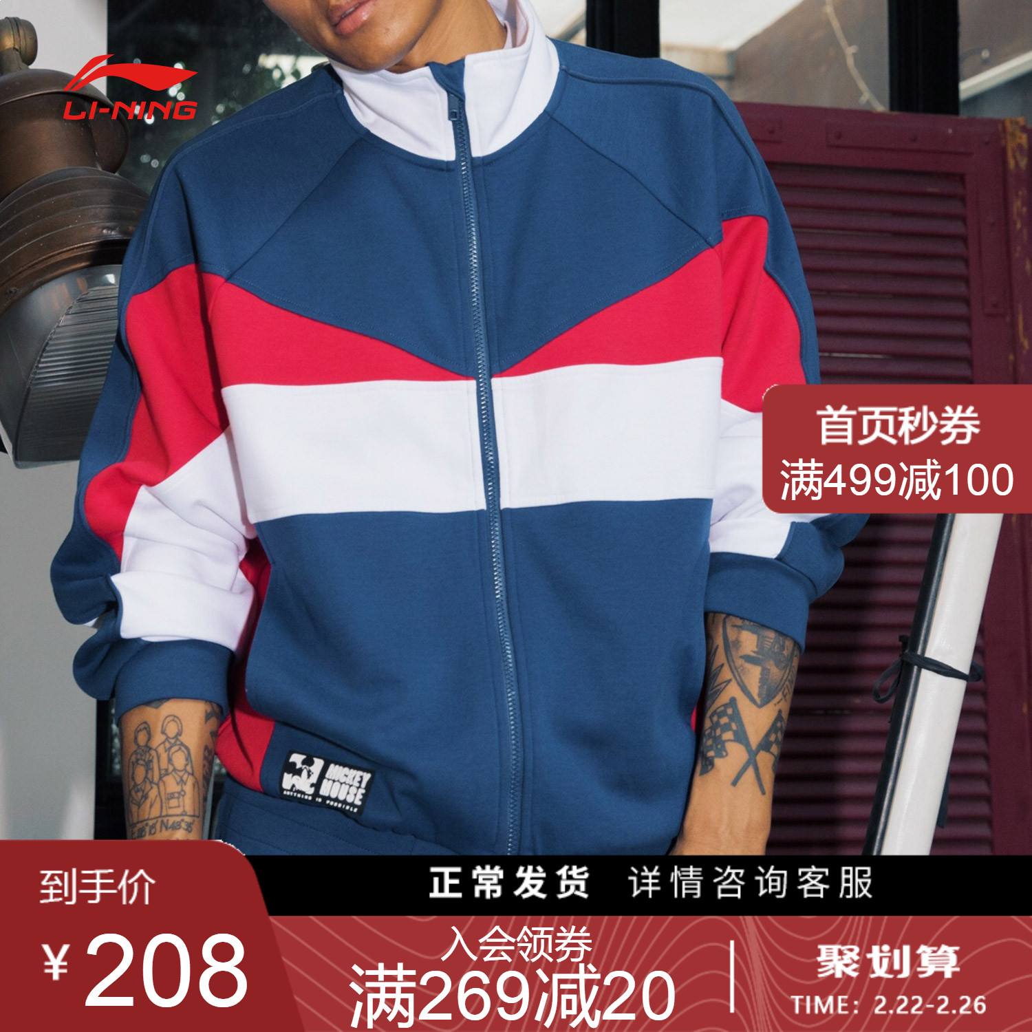 Li Ning Mickey co branded sweater men's and women's Outerwear Vintage cardigan long sleeve men's casual sportswear
