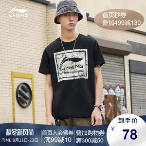 李宁短袖男2019新款运动系列t恤