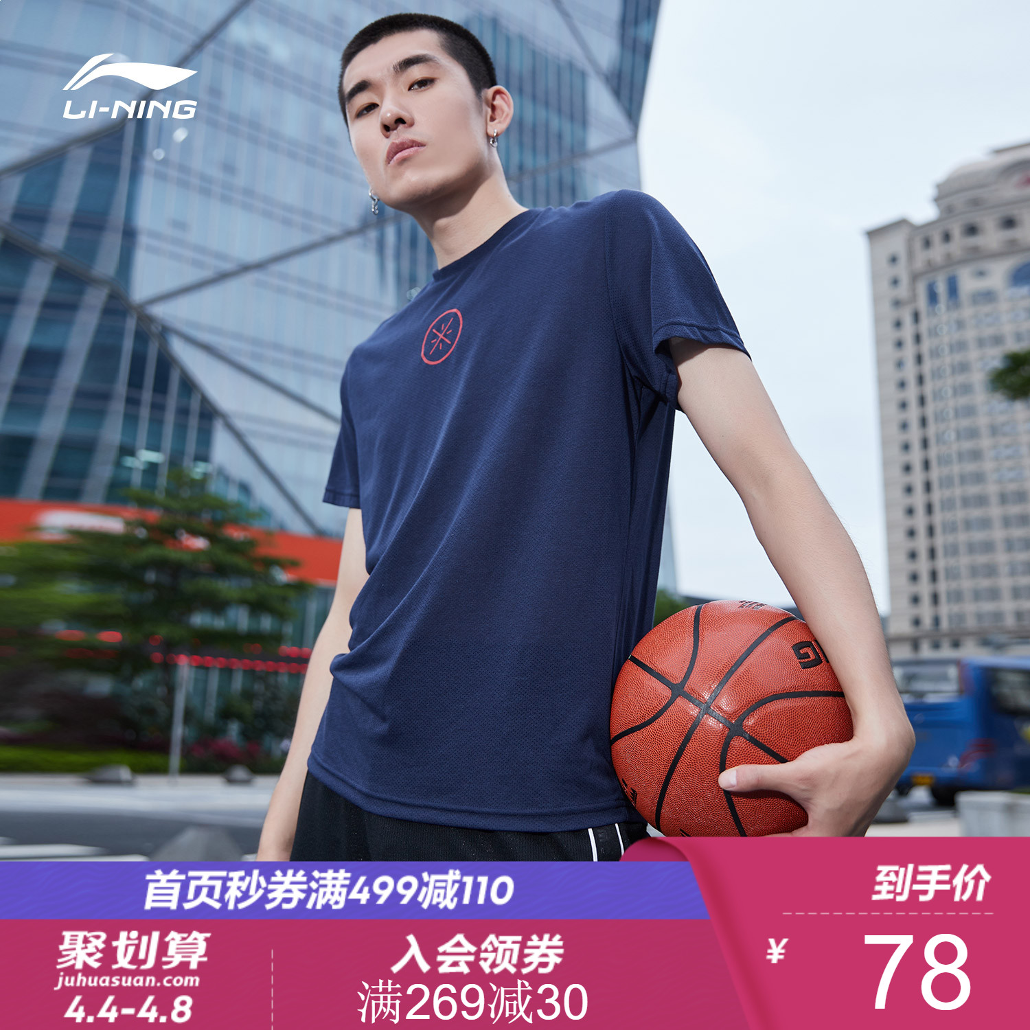 Li Ning short sleeve t-shirt men's Wade series summer round neck quick drying breathable solid running fitness top