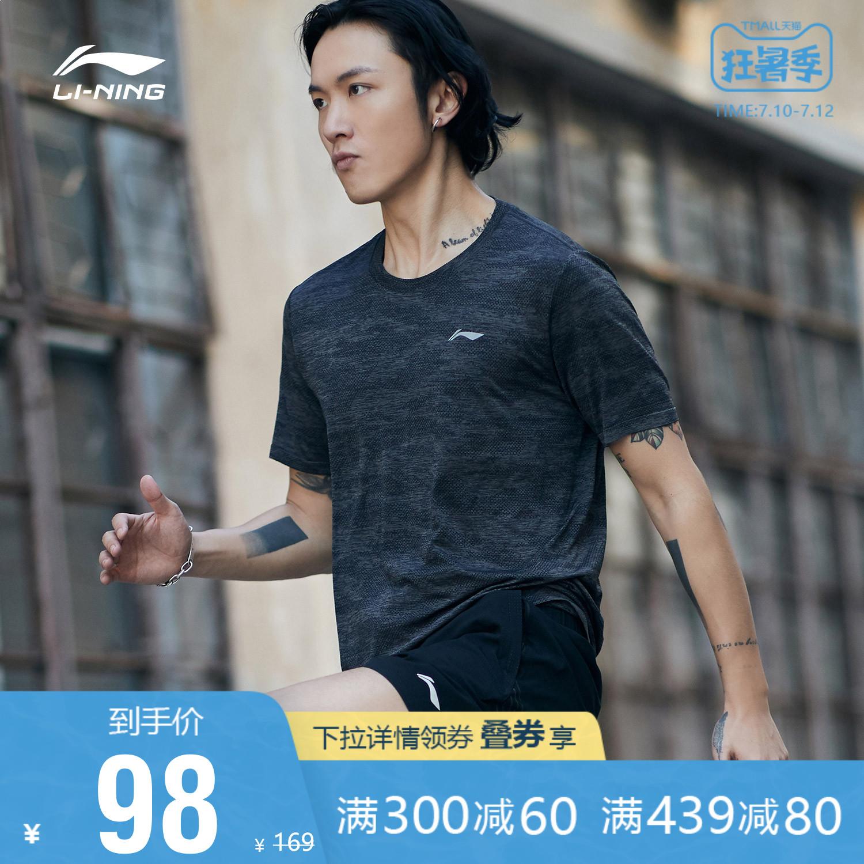 李宁短袖T恤男士跑步系列夏季速干透气凉爽圆领针织上衣