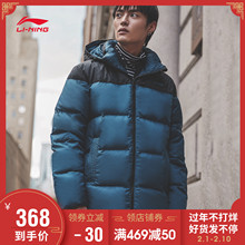 Li Ning in the long paragraph down jacket men's new casual shirt winter white duck down sportswear AYMN137