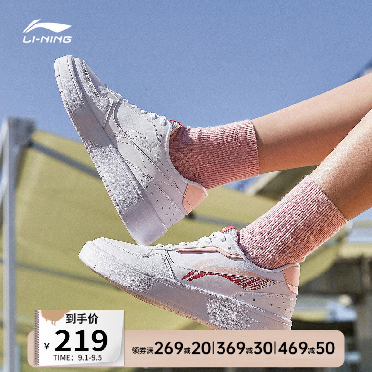 李宁板鞋女鞋2021秋季女休闲鞋时尚经典滑板运动鞋低帮百搭小白鞋