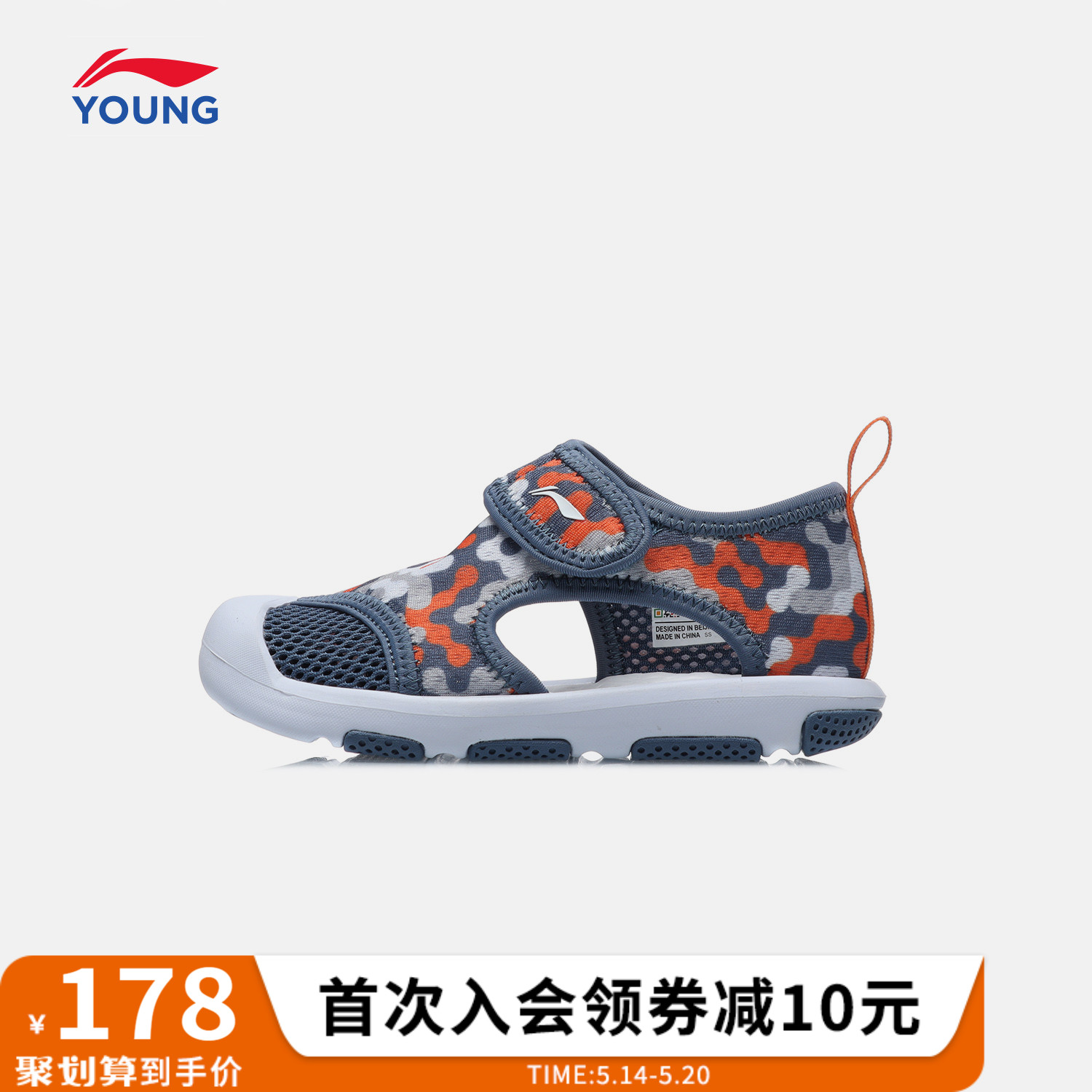 Li Ning children's shoes for boys and girls 3-6 years old sandals new light camouflage summer sports shoes