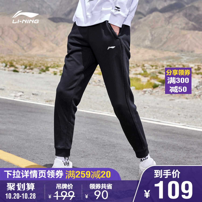 李宁卫裤男士官方秋季收口裤子学生直筒运动长裤宽松经典休闲裤
