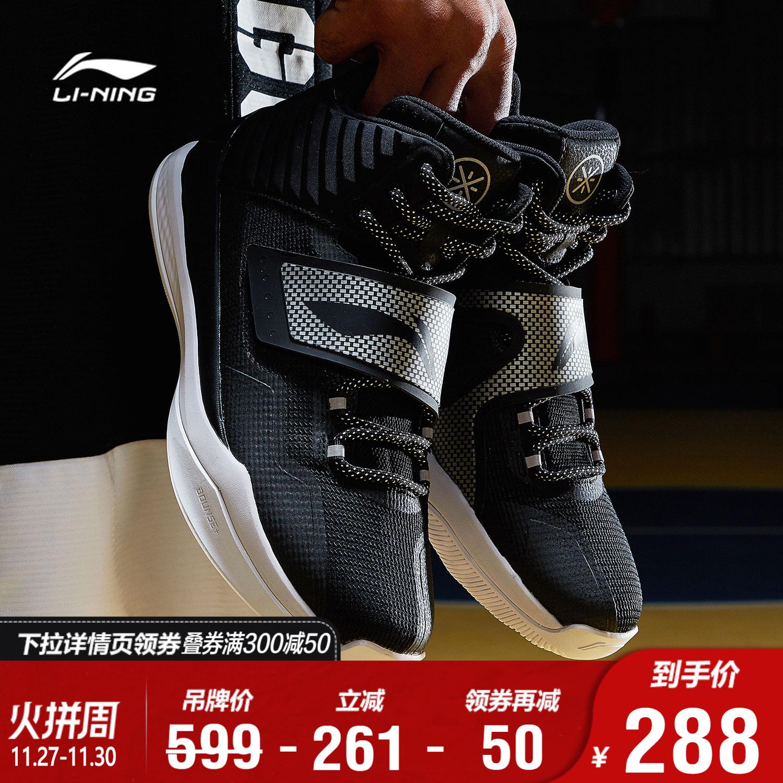 李宁篮球鞋男鞋新款韦德系列官网高帮减震男鞋耐磨秋冬季运动鞋男