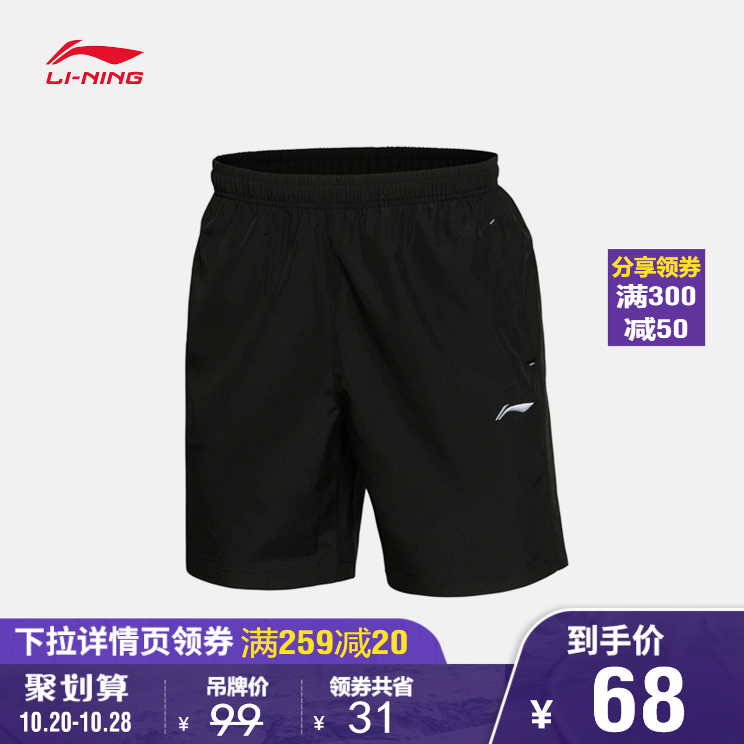 Li Ning sports shorts men's 2020 official website new training breathable loose summer ice silk men's sports shorts