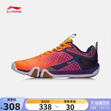李宁羽毛球鞋男旗舰官网男鞋耐磨防滑支撑鞋子网面透气专业运动鞋