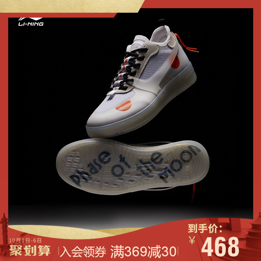 498.00元包邮李宁休闲鞋2019秋冬季新款月相男鞋