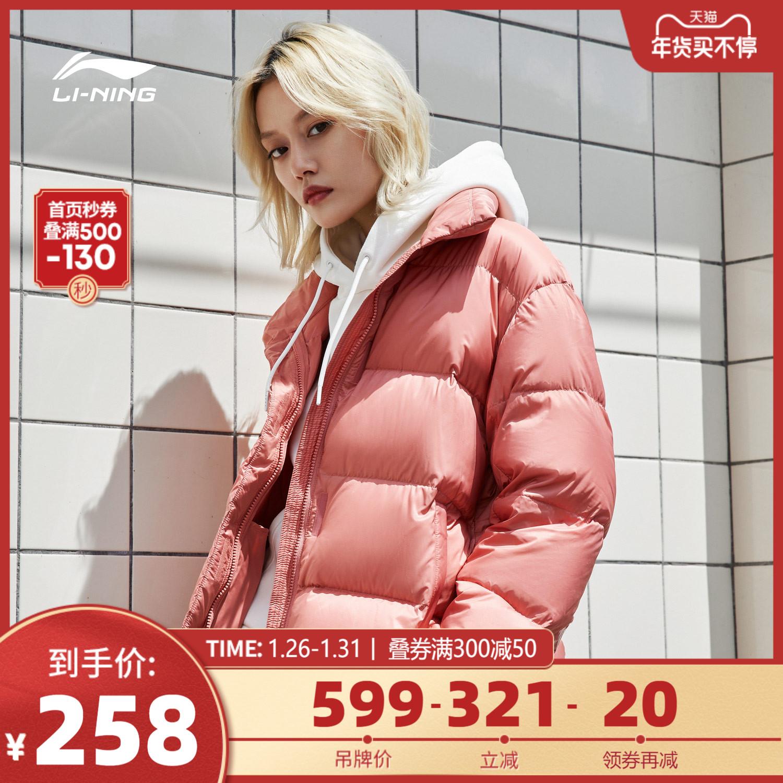 李宁短款羽绒服女士2020运动系列女装立领轻薄保暖冬季运动羽绒服