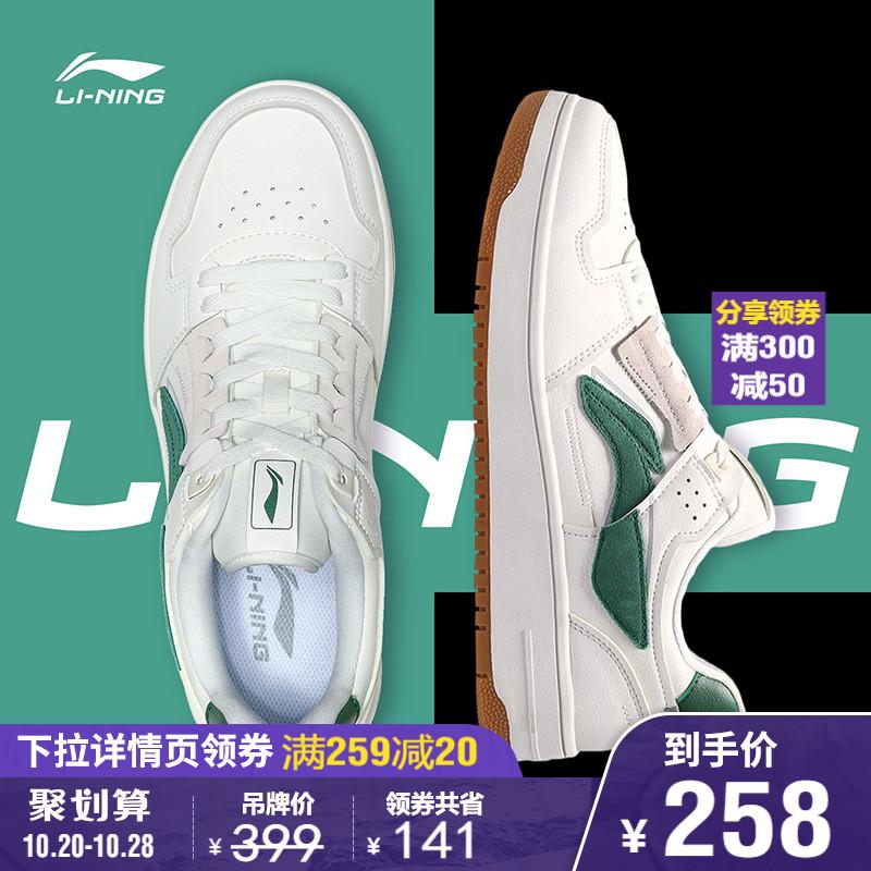 李宁板鞋男鞋旗舰官网鞋子2020新款休闲鞋男士低帮运动鞋小白鞋男