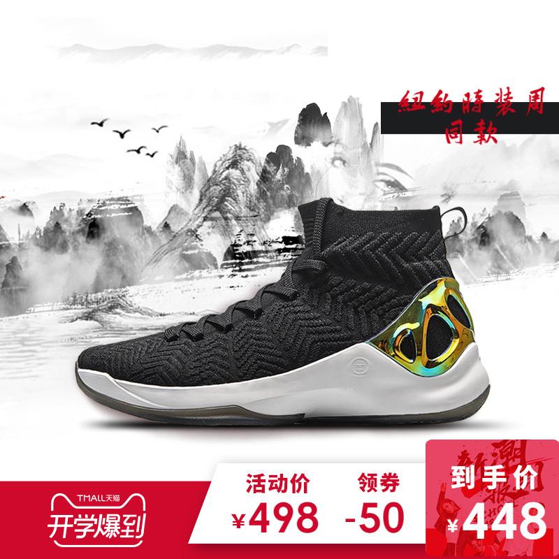 【 нью-йорк модное платье неделю в этом же моделье 】 li ning баскетбол обувной китайский ветер Вс серия сюань дом мужская обувь облако затухание спортивной обуви