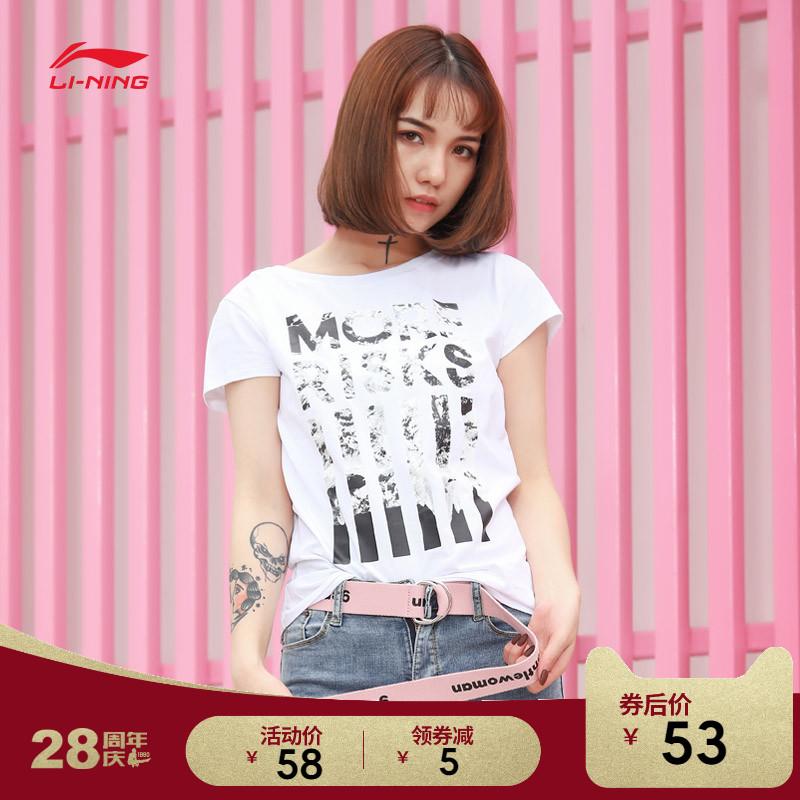 李宁短袖T恤女士18新款运动生活系列运动衣圆领短装夏季运动服