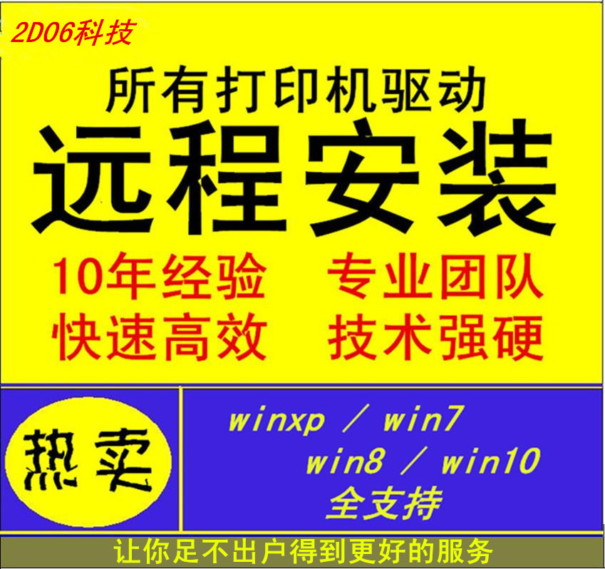 HP1020 1010 1018 1015 等所有打印机驱动程序安装 维修 远程调试
