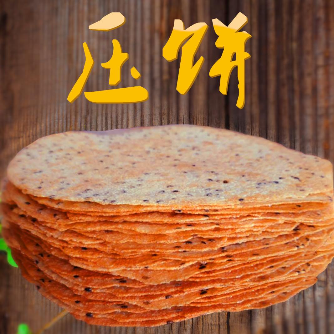 风味大寨山西昔阳特产压饼咸香芝麻脆饼葱香薄脆饼干5袋750克混合15.9元