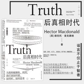 后浪正版包邮 后真相时代 赫克托麦克唐纳 故事建构谣言阴谋论病毒式市场营销社会心理学经济理论商业管理新闻传播学书籍图片